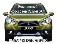Кроссовер Сузуки SX4