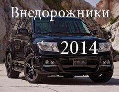 внедорожники 2014