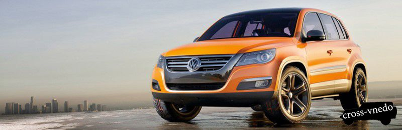 Volkswagen Tiguan внешний вид
