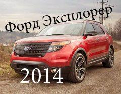 Форд Эксплорер 2014