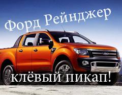 Форд Рейнджер