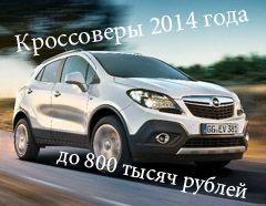 кроссоверы 2014 года до 800 тысяч рублей