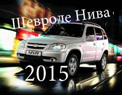 Шевроле Нива 2015
